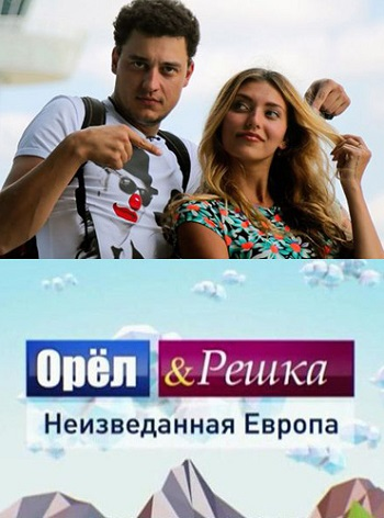 Орел и Решка 9 Сезон Неизведанная Европа