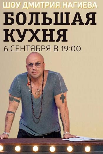 Большая Кухня с Дмитрием Нагиевым на СТС